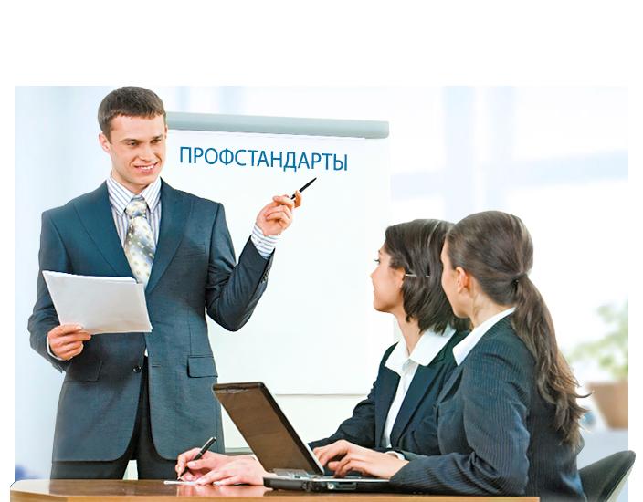 Переход на профстандарты – обязанность каждого российского предприятия