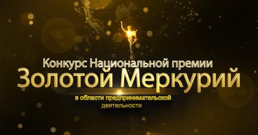 Москва приветствует региональных победителей конкурса «Золотой Меркурий»